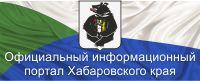 Правительство Хабаровского края